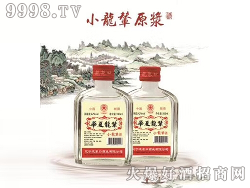 华夏龙辇酒・小龙辇原浆