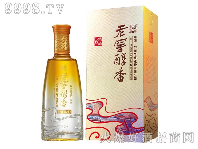 老窖醇香酒・精品6-白酒招商信息