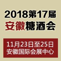 2018第17届安徽糖酒会