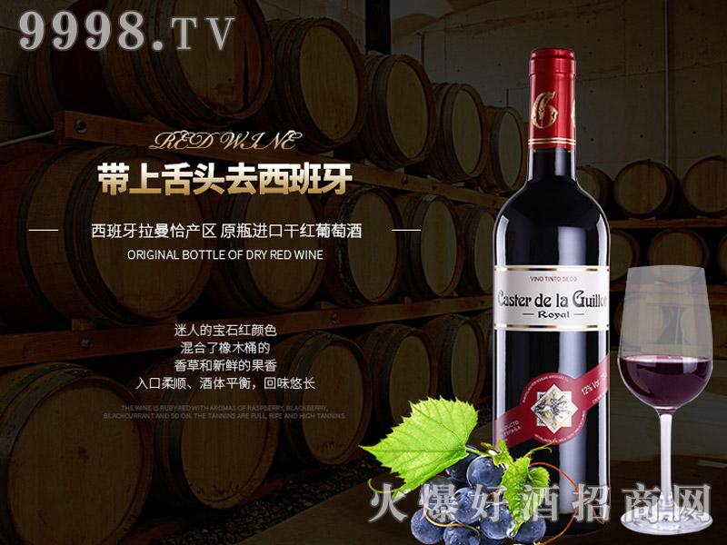 吉洛卡思特皇家红葡萄酒