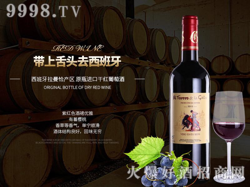 吉洛斗牛士红葡萄酒-2013