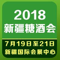 2018新疆糖酒会