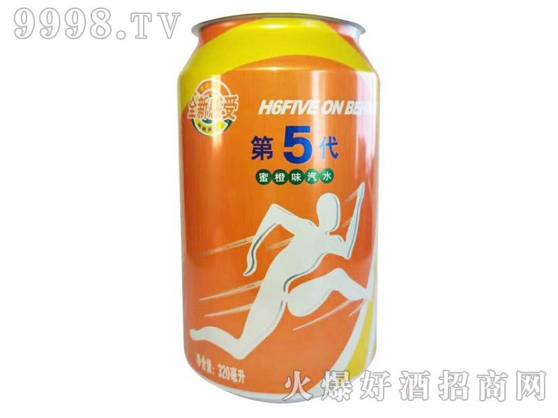 第5代蜜橙味汽水