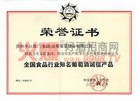 荣获全国食品行业知度葡萄酒诚信产品
