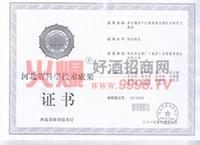 荣获河北省科学技术成果国内领先证书