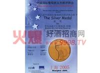 荣获第六届中国国际葡萄酒列酒评酒会银奖