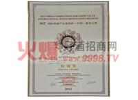 荣获2012国际领袖产区葡萄酒(中国)质量大赛特别奖
