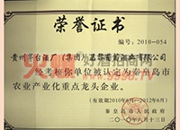 秦皇岛农业产业化重点龙头企业