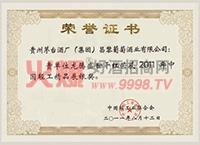 龙腾盛世干红荣获2011年中国轻工精品展银奖