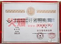 荣获安全葡萄酒品牌证书
