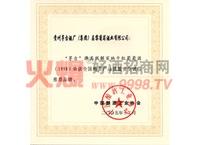 白金国藏干红荣获全国酒类产品质量安全诚信推荐品牌