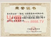 白金国藏干红荣获2011中国轻工精品展银奖