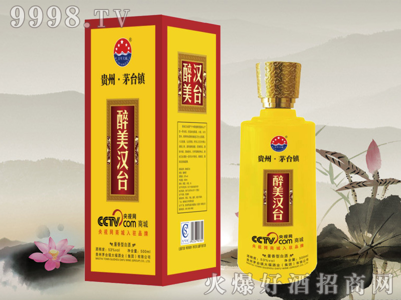 醉美汉台酒(黄瓶)-白酒招商信息