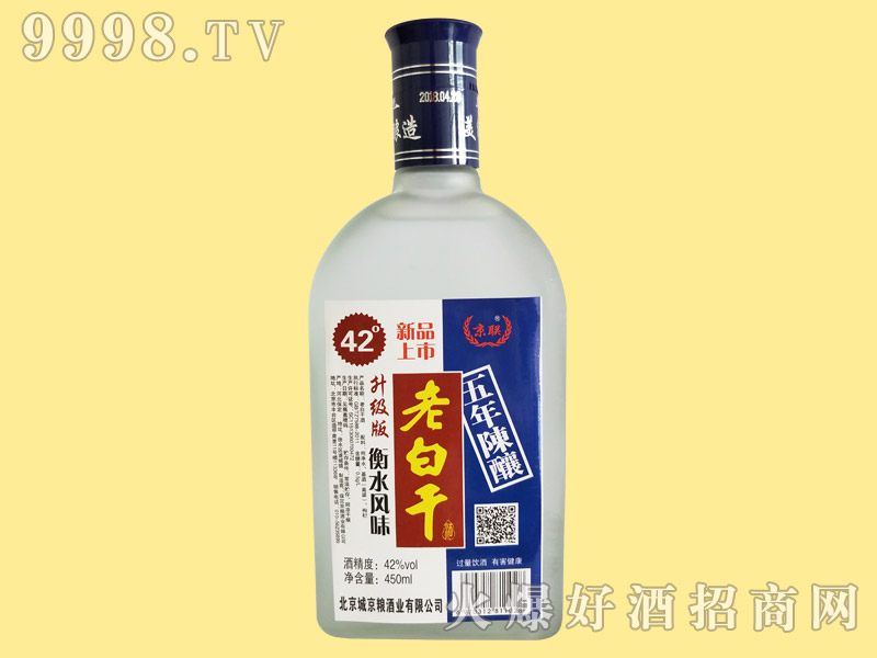 京联升级版老白干酒陈酿5