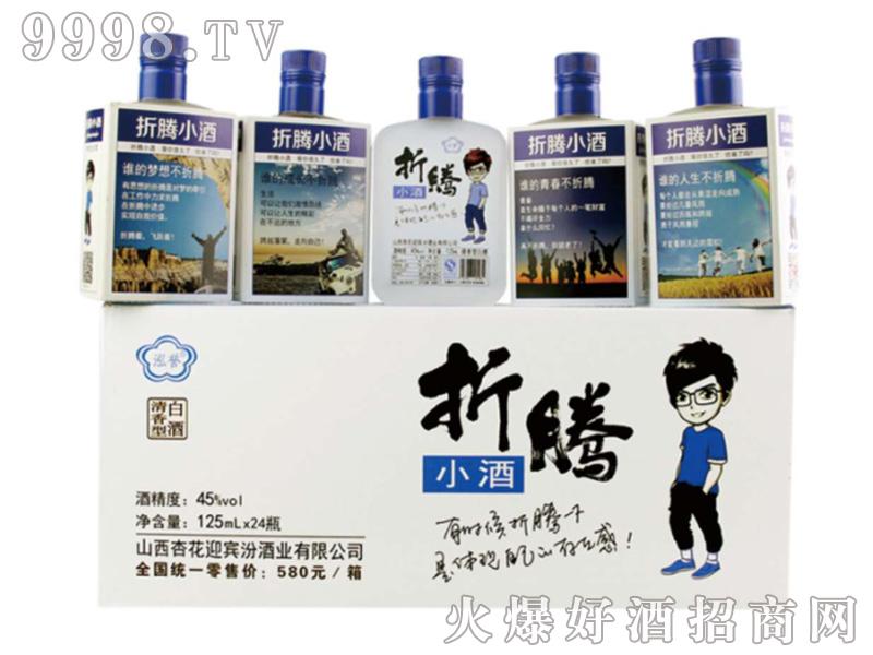 折腾小酒系列45度125ml-白酒招商信息
