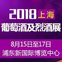 2018上海葡萄酒及烈酒展