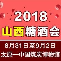 2018山西糖酒会