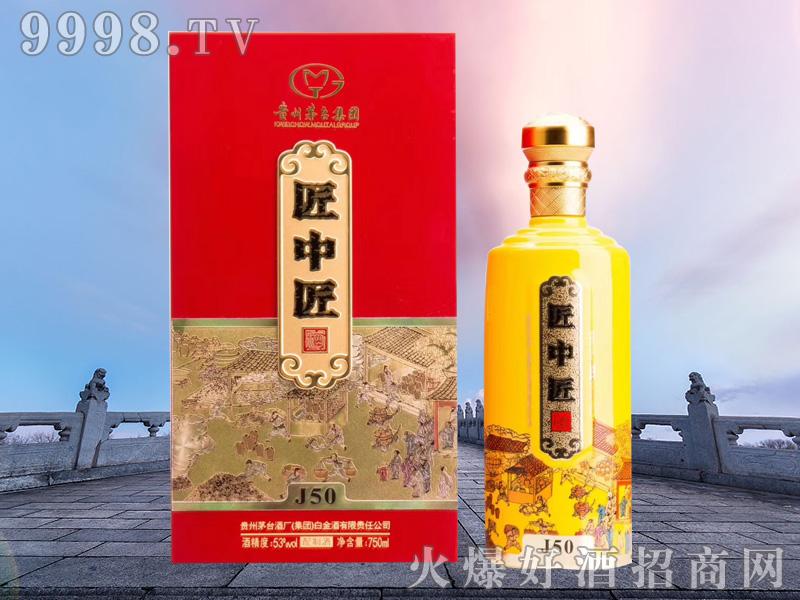 匠中匠酒-J50