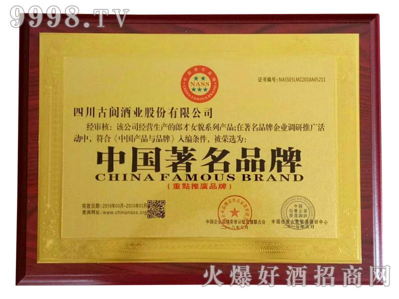 古阆酒业2018年中国著名品牌