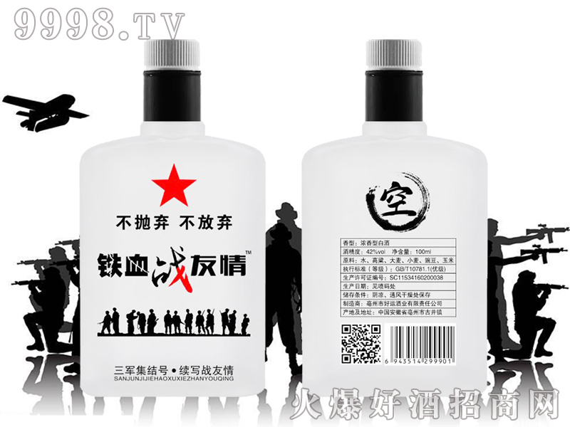 招商产品:铁血战友情酒42度100ml(白瓶)%>&#13招商公司:铁血战友情酒业