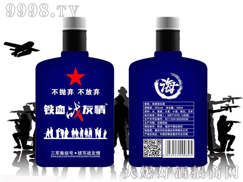 招商产品:铁血战友情酒42度100ml(蓝瓶)%>&#13招商公司:铁血战友情酒业