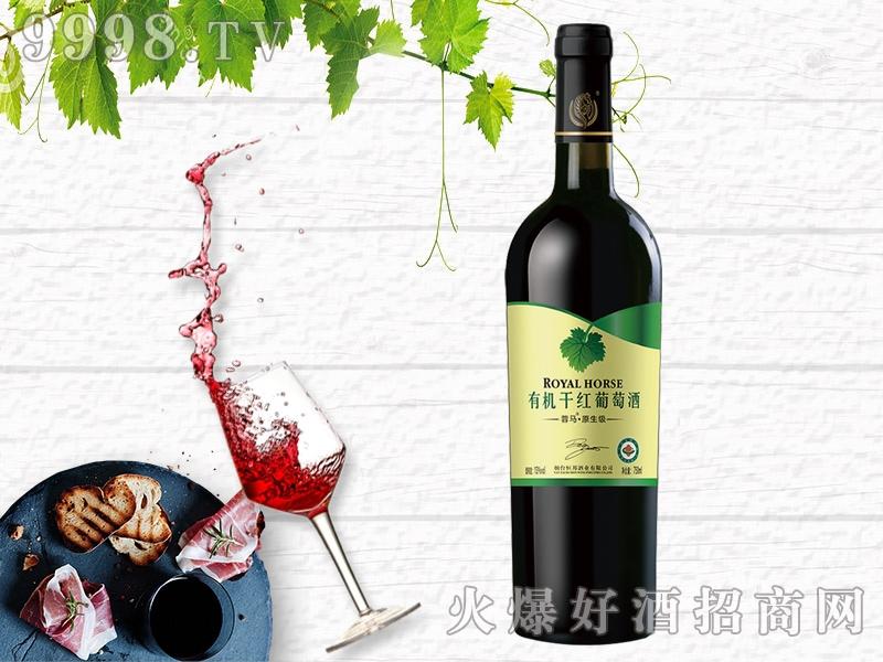 蓉马・原生级有机干红葡萄酒