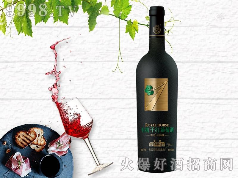 蓉马・大师级有机干红葡萄酒