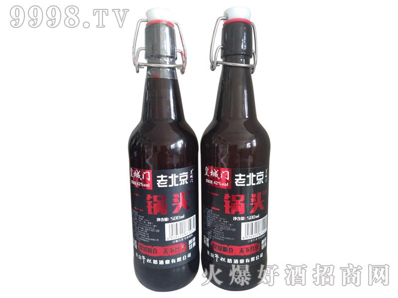 皇城门老北京二锅头酒500ml