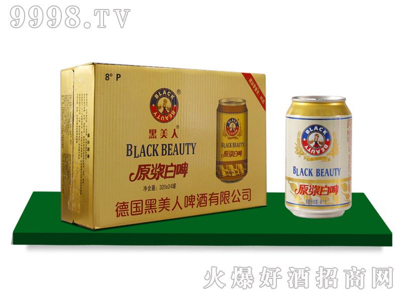 黑美人原浆白啤320mlx24罐