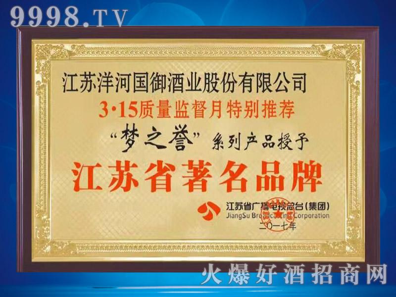 梦之誉系列产品授予江苏省著名品名