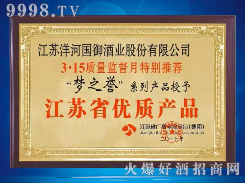 梦之誉系列产品授予江苏省优质产品