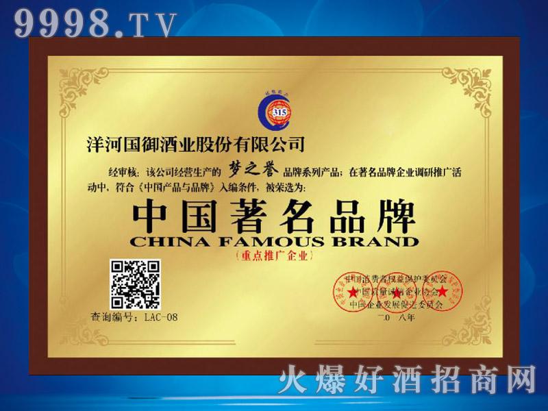 梦之誉品牌系列被荣选为中国著名品牌