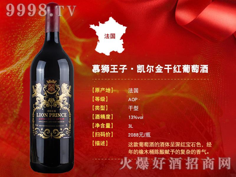 进口干红葡萄酒系列-(10)