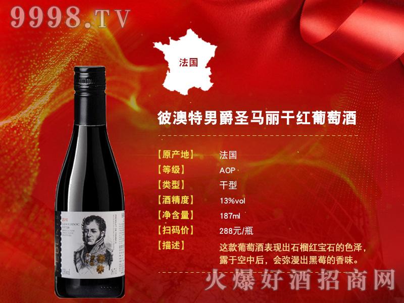 进口干红葡萄酒系列-(9)