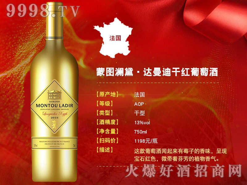 进口干红葡萄酒系列-(8)