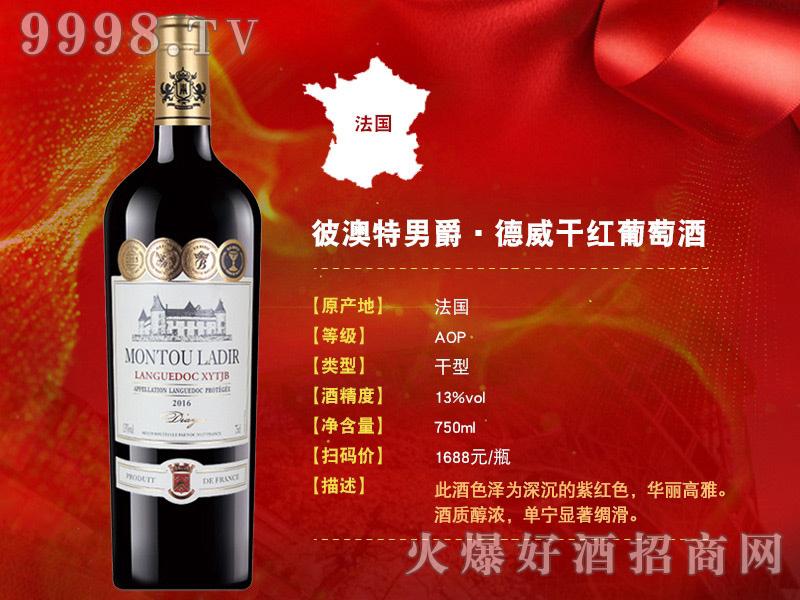 进口干红葡萄酒系列-(6)