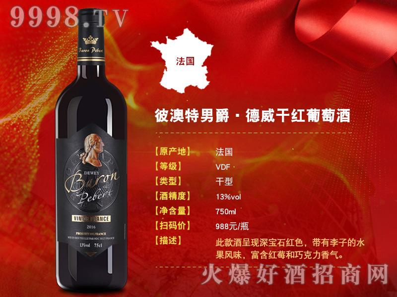 进口干红葡萄酒系列-(5)