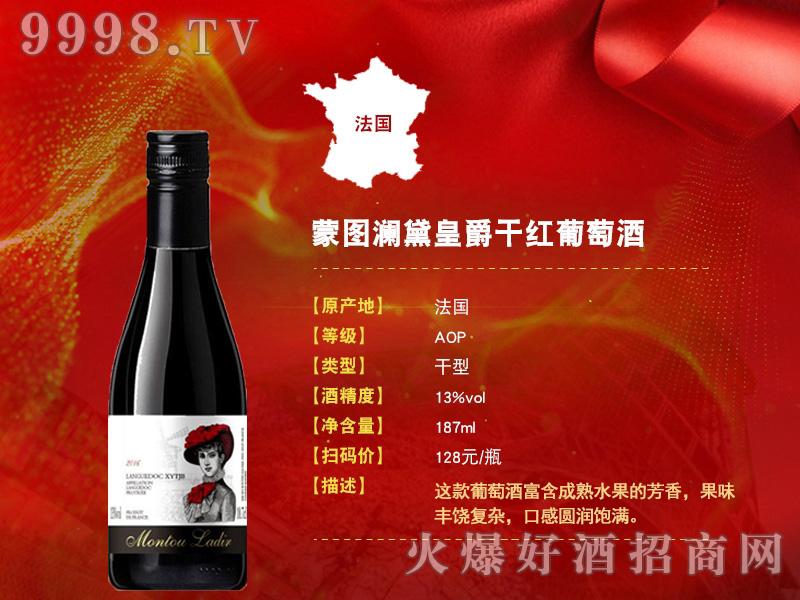 进口干红葡萄酒系列-(4)