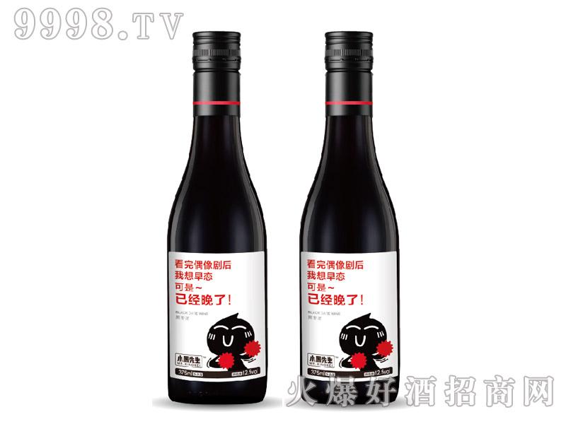 小黑先生黑枣酒・爱美丽-好酒招商信息