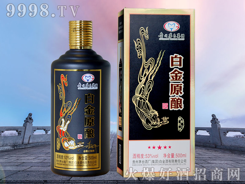 白金原酿酒(黑盒)