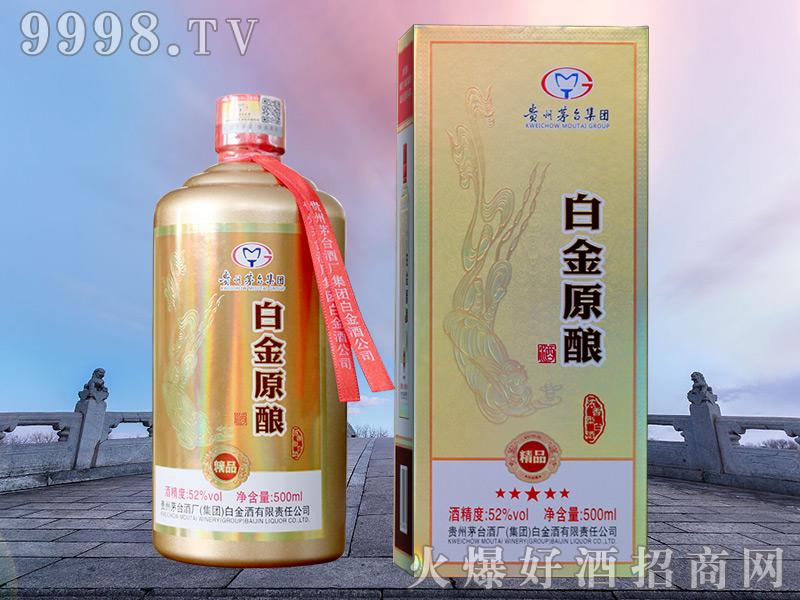 白金原酿酒-精品