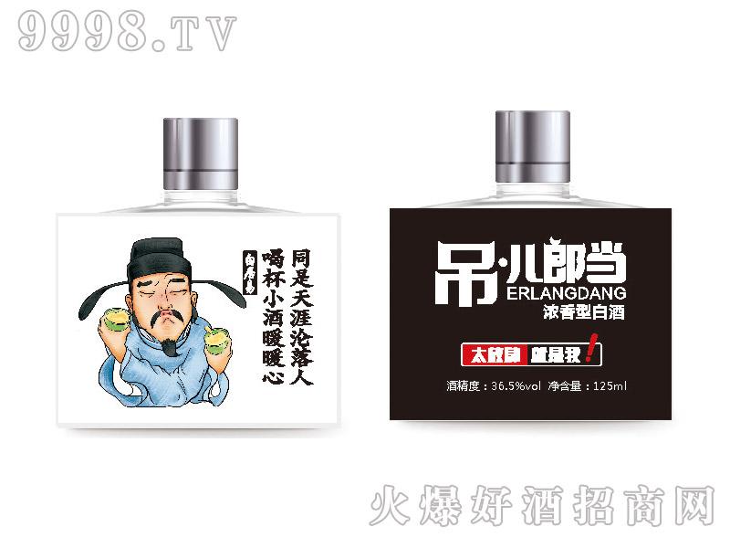 吊儿郎当酒(白居易)