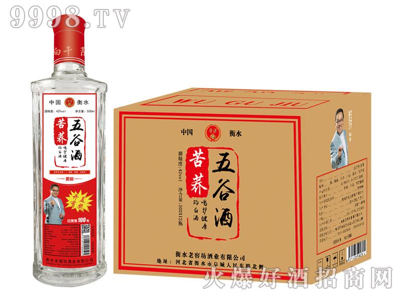 通途苦荞五谷酒500ml