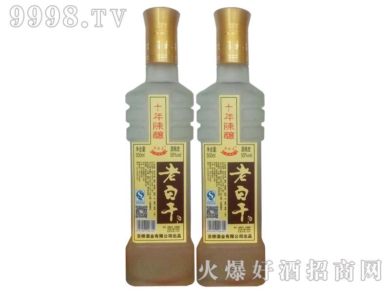 华北王老白干酒陈酿10-白酒招商信息