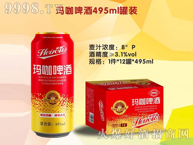 英豪玛咖啤酒495ml红罐装