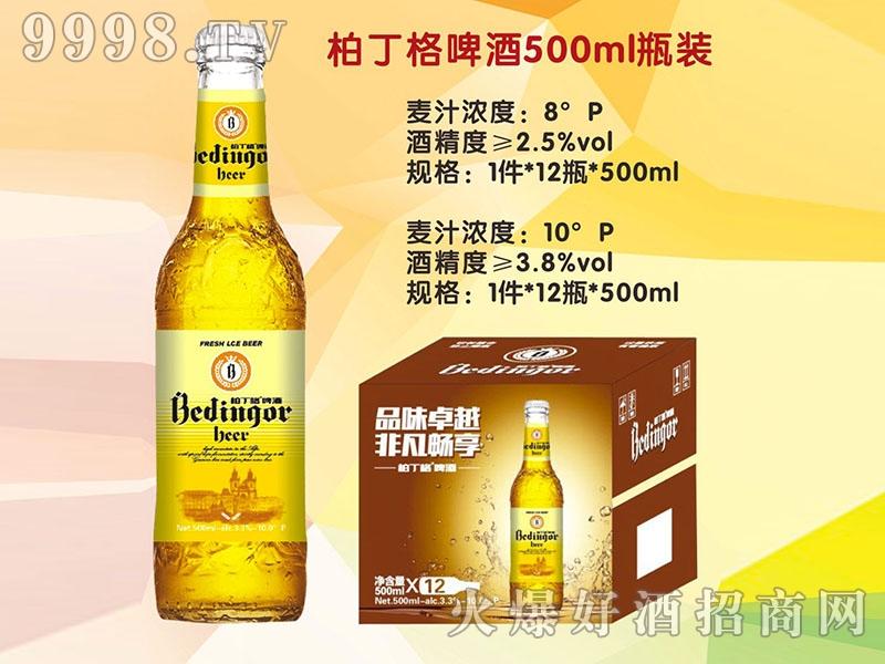 柏丁格啤酒500ml瓶装
