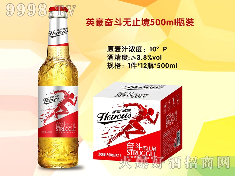 英豪啤酒奋斗无止境500ml瓶装