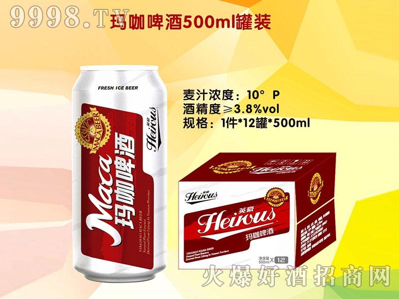英豪玛咖啤酒500ml罐装