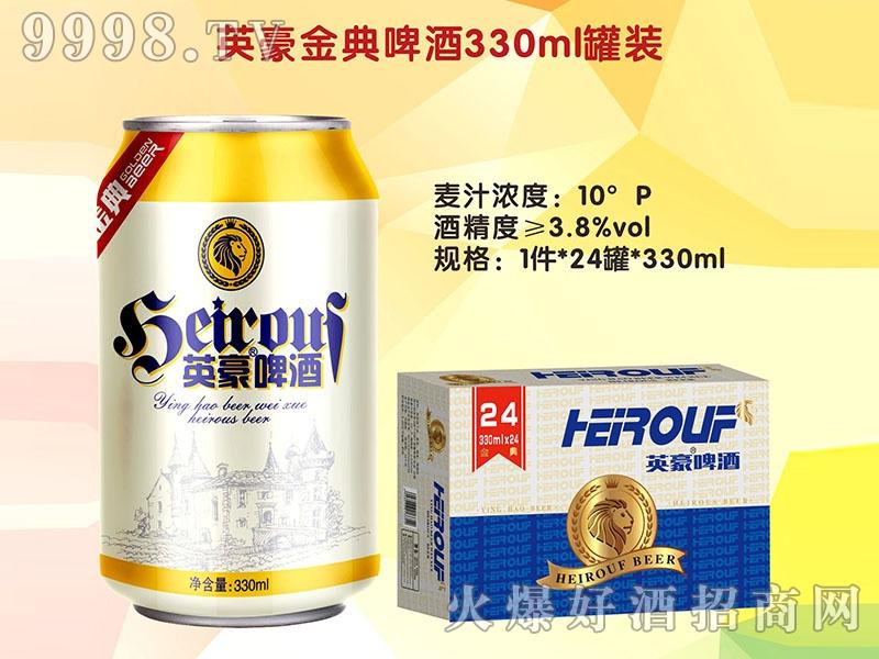英豪啤酒330ml罐装(金典)