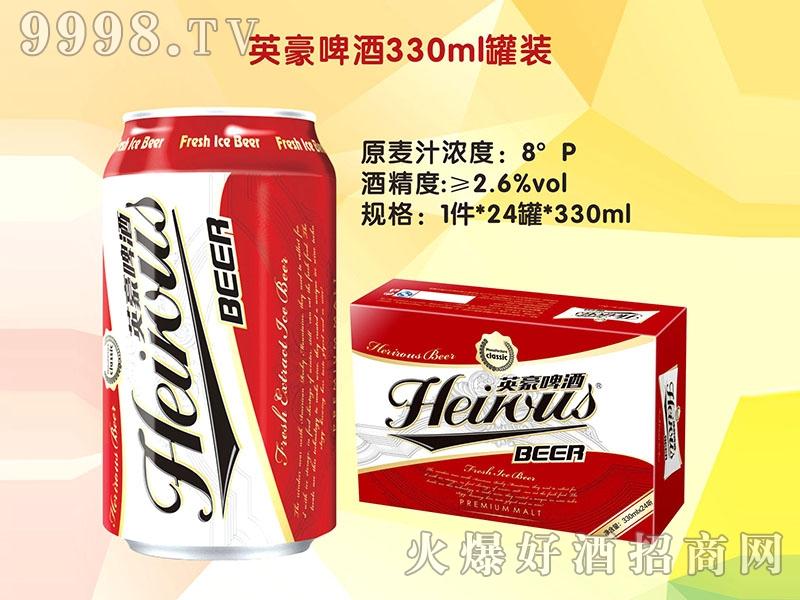 英豪啤酒330ml罐装(红)
